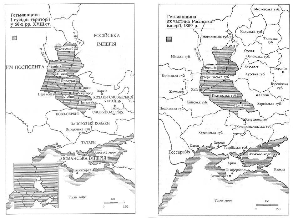 постарались господарство лівобережної україни за часів гетьманщини тебя