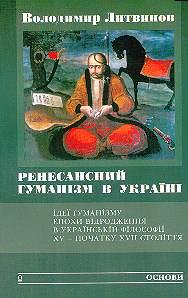 В українській філософії xv — початку