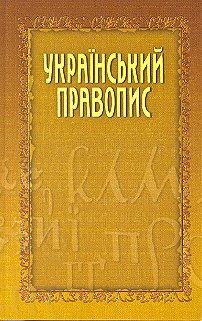 Український правопис, 2015